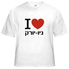 95ae2fb6a 14 Best Israel T-shirts images | Israel, Don't worry, Rabbi