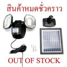 สปอร์ตไลท์โซล่าเซลล์ 56 LED สินค้าหมด Solar Security Light, Outdoor Security Lights, Outdoor Flood Lights, Work In Uk, Uk Weather, Mobile Security, Light Sensor, Exterior Lighting, Solar Power