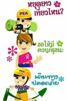 Songkran Festival, Luigi, Happy, Flow, Fictional Characters, Ser Feliz, Fantasy Characters, Being Happy