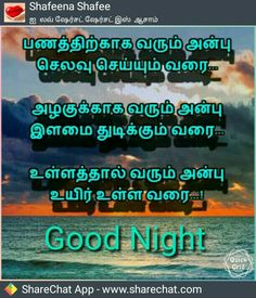 Tamil good morning quotes wshes for whatsapp life facebook images good morning wishes mornings february m4hsunfo