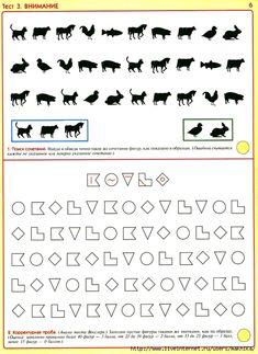 Einstein, Worksheets, Kindergarten, Preschool, Classroom, Student, Learning, Kids, Visual Perceptual Activities