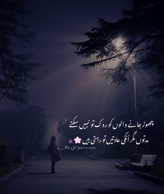 Sad Love Quotes, Deep Words, I Miss You, Urdu Poetry, Neon Signs, Rook, Instagram, I Miss U, Miss You