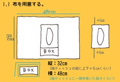 新!とっても簡単なティッシュボックスケースの作り方。BOXティッシュ カバー 箱ティッシュ の画像|halu stamp FACTORY