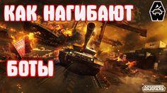 И БОТЫ НАГИБАЮТ. PvE режим.Armored Warfare: Проект Армата