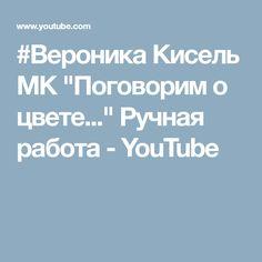 """#Вероника Кисель МК """"Поговорим о цвете..."""" Ручная работа - YouTube"""