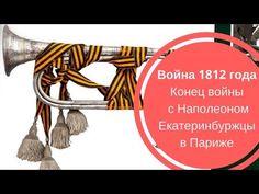 СТРАНИЦЫ ИСТОРИИ Война 1812 года Конец войны с Наполеоном екатеринбуржцы...