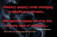 Greek, Quotes, Movie Posters, Qoutes, Film Poster, Greek Language, Popcorn Posters, Quotations, Film Posters