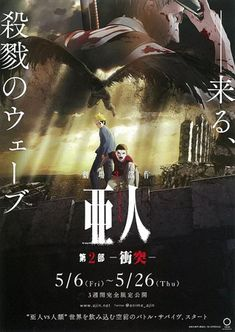 Ajin Movie Shoutotsu anime info and recommendations. The second movie of the Ajin Movie trilogy. Action Movie Poster, Live Action Movie, Action Film, Best Action Anime Movies, Metropolis Anime, Human Movie, Watch Drama Online, Ajin Anime, Movie Pi