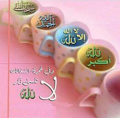 لا تنسى ذكر الله Jumma Mubarak Images, Happy Birthday Son, Names Of God, Islam Facts, Romantic Love Quotes, Islamic Pictures, Alhamdulillah, Holi, Allah