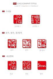 수제도장에 대한 이미지 검색결과 Chinese Chop, Painted Signs, Tatting, Shopping Bag, Korea, Stones, Stamp, Japanese, Interior
