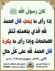Islamic Phrases, Islamic Quotes, Islamic Art, Hadith, Alhamdulillah, Islam Women, All About Islam, Word Of Faith, Islam Facts