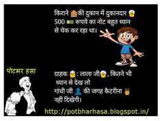 Potbhar Hasa - English Hindi Marathi Jokes Chutkule : Hindi Shopkeeper and Customer Jokes