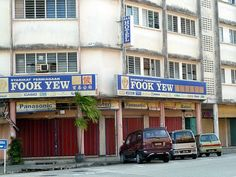 Funny Hotel Names – the Fook Yew Hotel, in Kuantan, Malaysia