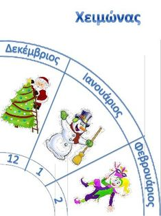 Marci development and creative side: Class 2 Greek Language, Speech And Language, Weather For Kids, Teacher Organization, School Lessons, Science For Kids, Months In A Year, School Projects, Four Seasons