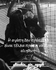 Greek Quotes, Love Life, Poems, Friendship, Relationship, Movies, Movie Posters, Fictional Characters, Love