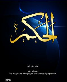 Al-Hakam. The Judge.  He who judges and makes right prevails.