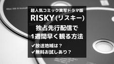 ねこ RISKYを先行配信でテレビ放送より早く観たい RISKYのドラマ放送地域外だけど、観る方法はある? 「めちゃコミック」で累計1700万ダウ […]