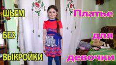 Как сшить детское платье без выкройки? Детское платье своими руками