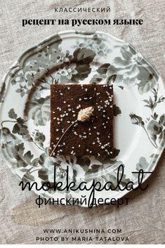 Моккапала (mokkapala) - традиционный финский десерт. Рецепт на русском языке