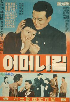 Vintage Movies, Vintage Posters, Design Language, Retro Design, Design Reference, Nostalgia, Korea, Cinema, Typography