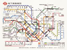 And what better way to get in and around Tokyo than the subway—with a big S? (Yep, that's what the whole works was known as before TRTA (the major domo behind it all) became Tokyo Metro) Transportation Logo, Tokyo Subway, Metro Map, Subway Map, Travel Illustration, Information Graphics, Map Design, Train Station, Travel Posters