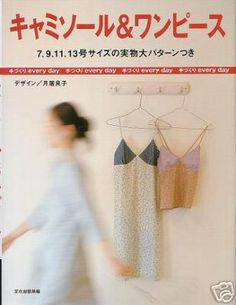 Camisole and Dress Patterns Japanese Craft Book | eBay