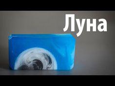 Луна: мыло со свирлами. Мыловарение: 38 секрет Мамы Мыла - YouTube