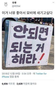 [트위터 웃긴글 모음] 27개 또 쪄왔슴다....☆★ : 네이버 블로그 Good Life Quotes, Wise Quotes, Medicine Humor, Korean Words Learning, Funny Times, Korean Language, Funny Photos, Memes, Happy Life