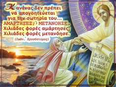 Christus Pantokrator, Orthodox Christianity, Christian Faith, Quotes, Blog, Fictional Characters, Quotations, Qoutes, Fantasy Characters