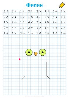 Stem For Kids, Math For Kids, Worksheets For Kids, Math Worksheets, Math Enrichment, Graph Paper Art, Technology Lessons, Coding For Kids, Work Activities