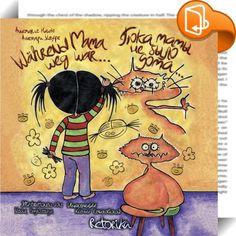 Während Mama weg war. Poka mamy ne bylo doma.    :  Dieses Buch erzählt eine Geschichte über das Mädchen Romina und ihren Kater Mulle in deutscher und russischer Sprache. Dieses Buch unterstützt Kinder nicht nur auf dem Weg Lesen zu lernen, sondern hilft ihnen außerdem ihre Sprachkompetenz in beiden Sprachen weiterzuentwickeln. Die Wortanzahl auf den Seiten sowie die einfache Satz- und Wortgestaltung sind an Bedürfnisse der Erstleser angepasst. Die wundervollen Illustrationen motiviere...