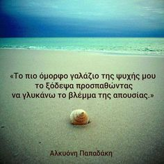 Greek Words, Tumblr Quotes, Greek Quotes, Wise Words, Philosophy, Texts, Literature, Poems, Writer