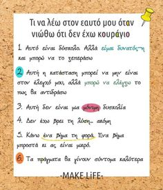 Greek Quotes, Free Printables, Self, Stress, Bullet Journal, Healing, Motivation, Words, School