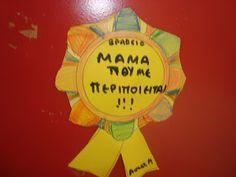Pitsina - Η ΠΕΡΗΦΑΝΗ ΝΗΠΙΑΓΩΓΟΣ!!! ΑΝΑΝΕΩΜΕΝΗ PITSINA ΣΤΟ http://pitsinacrafts.blogspot: Mother awards.... σήμερα