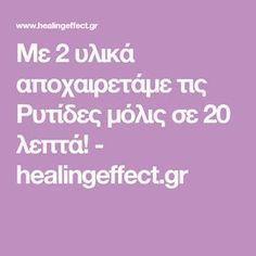 Με 2 υλικά αποχαιρετάμε τις Ρυτίδες μόλις σε 20 λεπτά! - healingeffect.gr