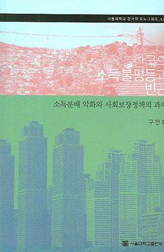 [한국의 소득불평등과 빈곤] 구인회