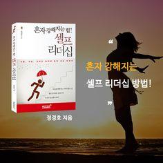 「혼자 강해지는 힘!    셀프리더십 」 책 상세보기 -http://ritec.modoo.at/?link=77mkcgsu  #셀프 #나홀로 #스스로 #리더십 #셀프리더십 #여성리더십 #열정 #나혼자 #혼자 #힘