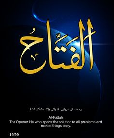 Al-Fattah. The Opener. He who opens the solution to all problems and makes things easy.