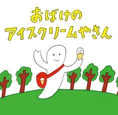 安西水丸『おばけのアイスクリームやさん』表紙原画 2006