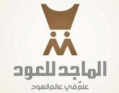 شركة الماجد للعود تعلن عن توفر وظائف شاغرة صحيفة وظائف الإلكترونية Gaming Logos Logos Atari Logo