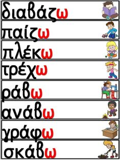Old Scool, Learn Greek, Greek Alphabet, Greek Language, Greek Quotes, Primary School, School Projects, Special Education, Classroom Management