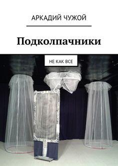 Подколпачники - Аркадий Чужой — Ridero