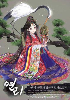 Korean Traditional Dress, Traditional Dresses, Traditional Art, Traditional Wedding, Korean Art, Asian Art, Anime Girl Kimono, Korean Illustration, Film Anime