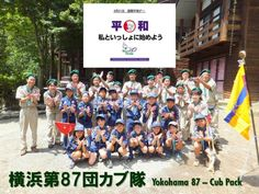 What each scout can do on peace starting now from Japan. From Yokohama, Japan. (2014.9.12)