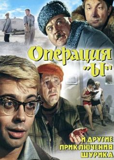 """Операция «Ы» и другие приключения Шурика (Russia,1965)- Operation """"Y"""" & other Shurik's adventures. The movie consists of 3 short movies, each about Shurik - a nerdy student.."""