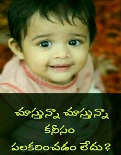Best Ideas For Funny Good Morning Telugu Good Morning Greetings Images, Cute Good Morning Images, Good Morning Funny, Very Funny Jokes, Super Funny Quotes, Funny Quotes About Life, Goodnight Quotes For Friends, Morning Wishes Quotes, Some Love Quotes