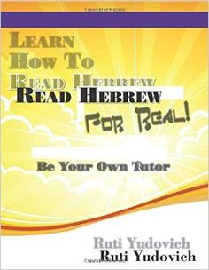 Learn How to Read Hebrew For Real: Be Your Own Tutor (Hebrew Edition) Learn To Read, Writer, Language, This Or That Questions, Learning, Books, Amazon, Drawings, Libros