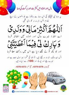 Muslim Love Quotes, Beautiful Islamic Quotes, Quran Quotes Love, Quran Quotes Inspirational, Religious Quotes, Islamic Phrases, Islamic Messages, Islamic Teachings, Islamic Dua