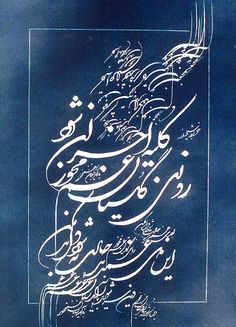 Persian calligraphy Persian Calligraphy, Islamic Calligraphy, Caligraphy, Calligraphy Art, Farsi Alphabet, Persian Tattoo, Religious Text, How To Express Feelings, Islamic Art