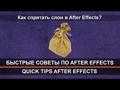 Как спрятать слой в Adobe After Effects? Быстрые советы по Adobe After Effects - YouTube